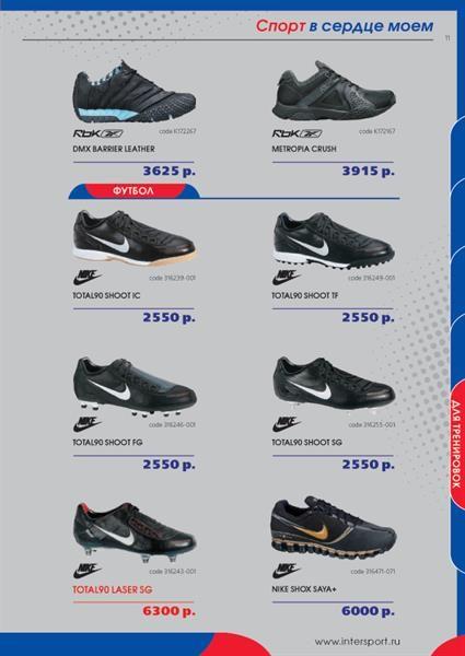 Одежда и обувь для тренировок