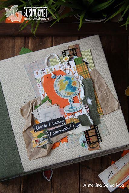 Школьный альбом из одного набора бумаги.