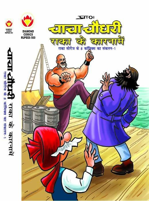 Chacha Chaudhary - Raka Series Super Digest (8-in-1) #comics #india
