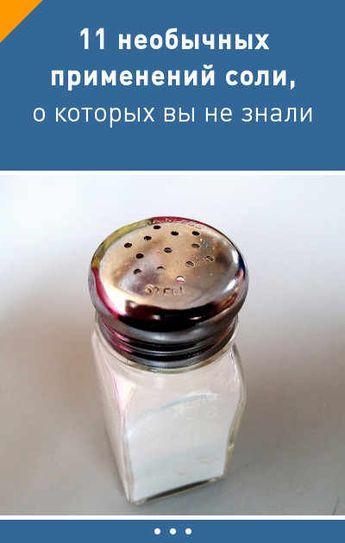 11 необычных применений соли, о которых вы раньше не знали. Вот когда много соли не повредит! #соль #применение #необычные #кухня #уборка #стирка #уют