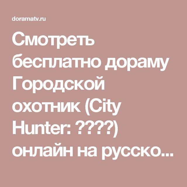 Смотреть бесплатно дораму  Городской охотник (City Hunter: 시티헌터)  онлайн на русском или с субтитрами - DoramaTv.ru