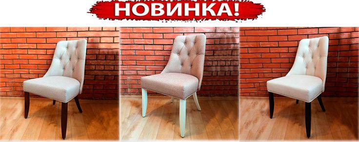 Деревянные стулья для дома на кухню и в гостиную, купить недорого для кафе, ресторана - Мир Мебели России