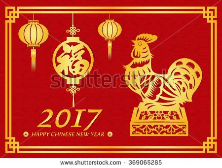 happy chinese new year 2017 card is lanterns gold chicken and chinese word mean happiness - Happy Lunar New Year In Chinese
