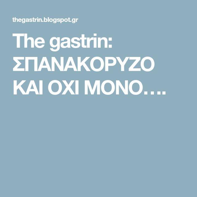 The gastrin: ΣΠΑΝΑΚΟΡΥΖΟ ΚΑΙ ΟΧΙ ΜΟΝΟ….