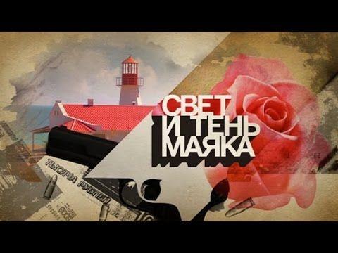 """Остросюжетный сериал """"Свет и тень маяка"""". 1-я серия"""