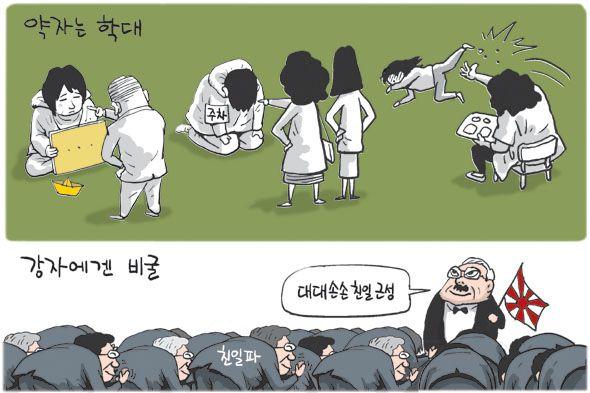1월 15일 한겨레 그림판 : 한겨레그림판 : 만화 : 뉴스 : 한겨레