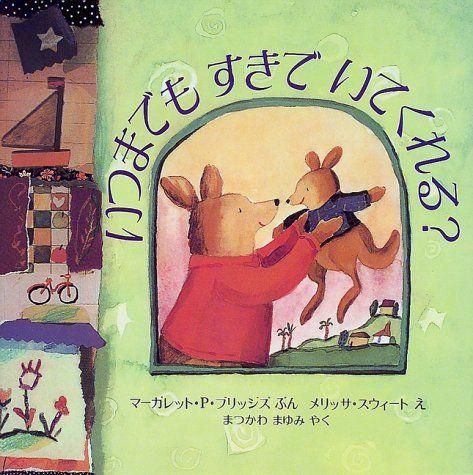 Amazon.co.jp: いつまでもすきでいてくれる? (児童図書館・絵本の部屋): マーガレット・P. ブリッジズ, メリッサ スウィート, Margaret Park Bridges, Melissa Sweet, まつかわ まゆみ: 本