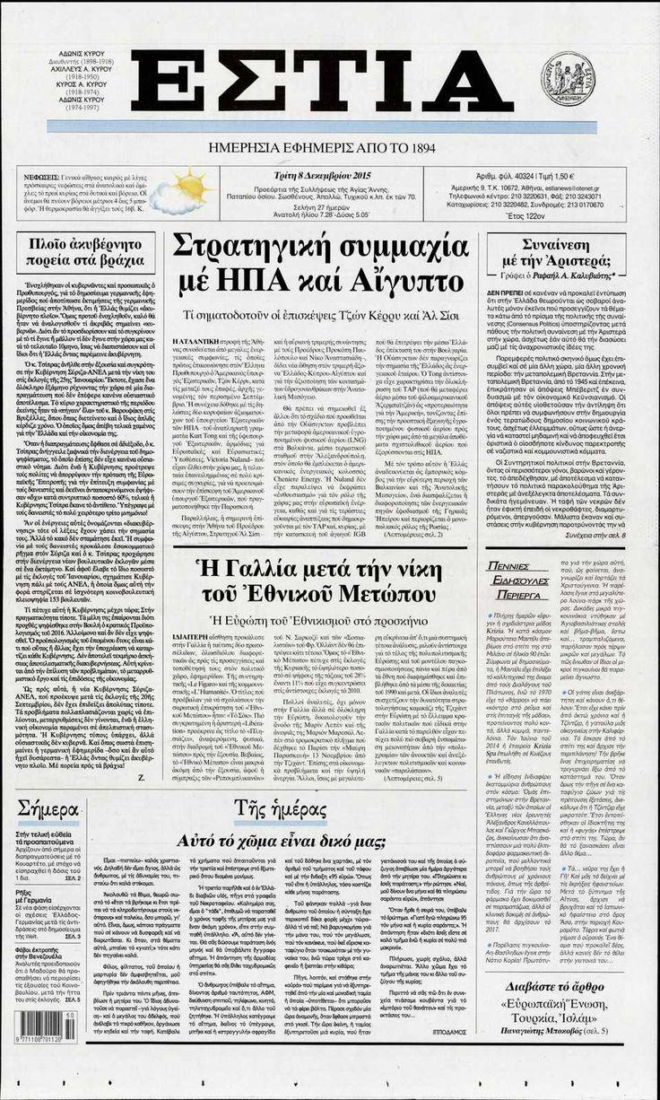 Εφημερίδα ΕΣΤΙΑ - Τρίτη, 08 Δεκεμβρίου 2015