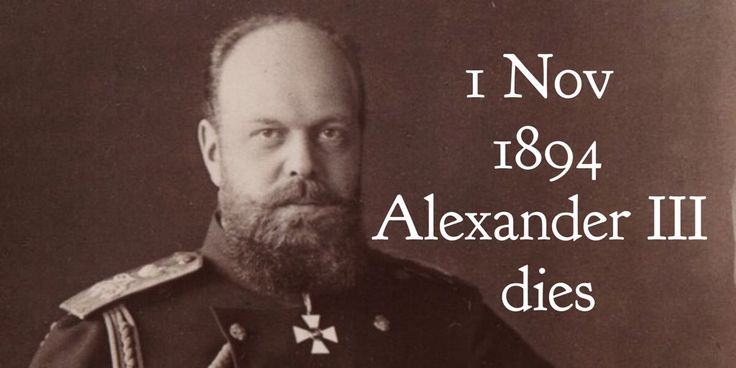 1 November 1894. Emperor Alexander III dies