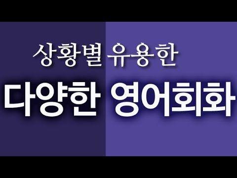 겁나쉬운 상활별 기초영어회화 - 관광지, 여행 - YouTube