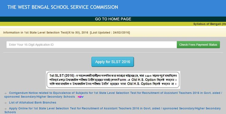 WBSSC Assistant Teacher Syllabus & Exam Pattern, West Bengal School Service Commission has uploaded Assistant Teacher New Syllabus & Exam Pattern, Candidates download WBSSC Assistant Teacher Syllabus