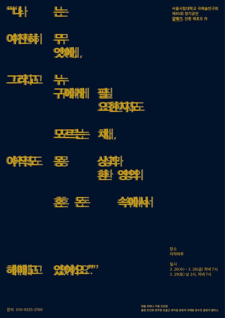Anton Pavlovich Chekhov, Chayka (1896) Poster redesign - 브랜딩/편집 · UI/UX, 브랜딩/편집…