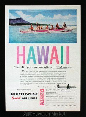 ノースウェスト ハワイ ポスター