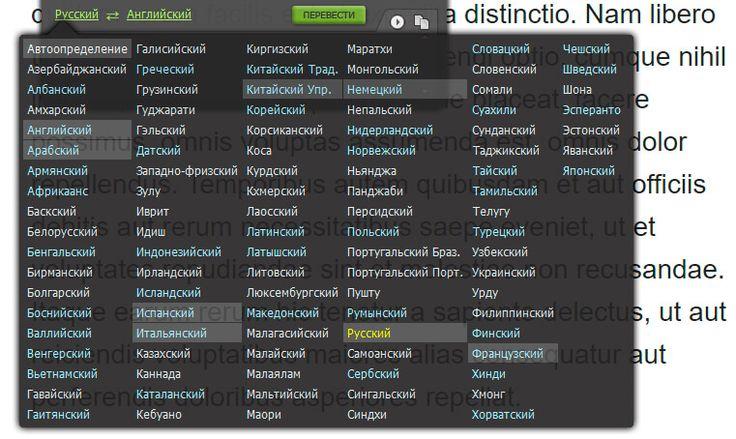 Онлайн переводчик Dicter - бесплатная программа для перевода текста
