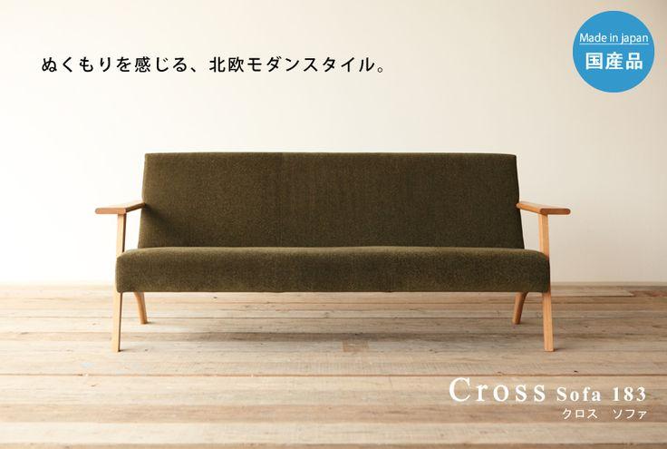 【国産・日本製】ソファ ソファー sofa 3P 三人掛け 北欧 木目 幅180cm ナラ オイル塗装 ファブリック 布Cross クロス ソファ183 家具208(KAGU208)商品一覧 KAGU208 (カグ208)