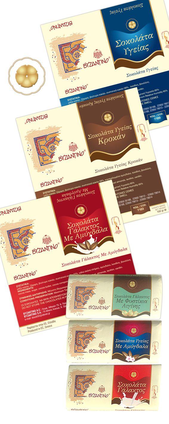 Συσκευασία σοκολάτες ζαχαροπλαστείο Βυζαντινό