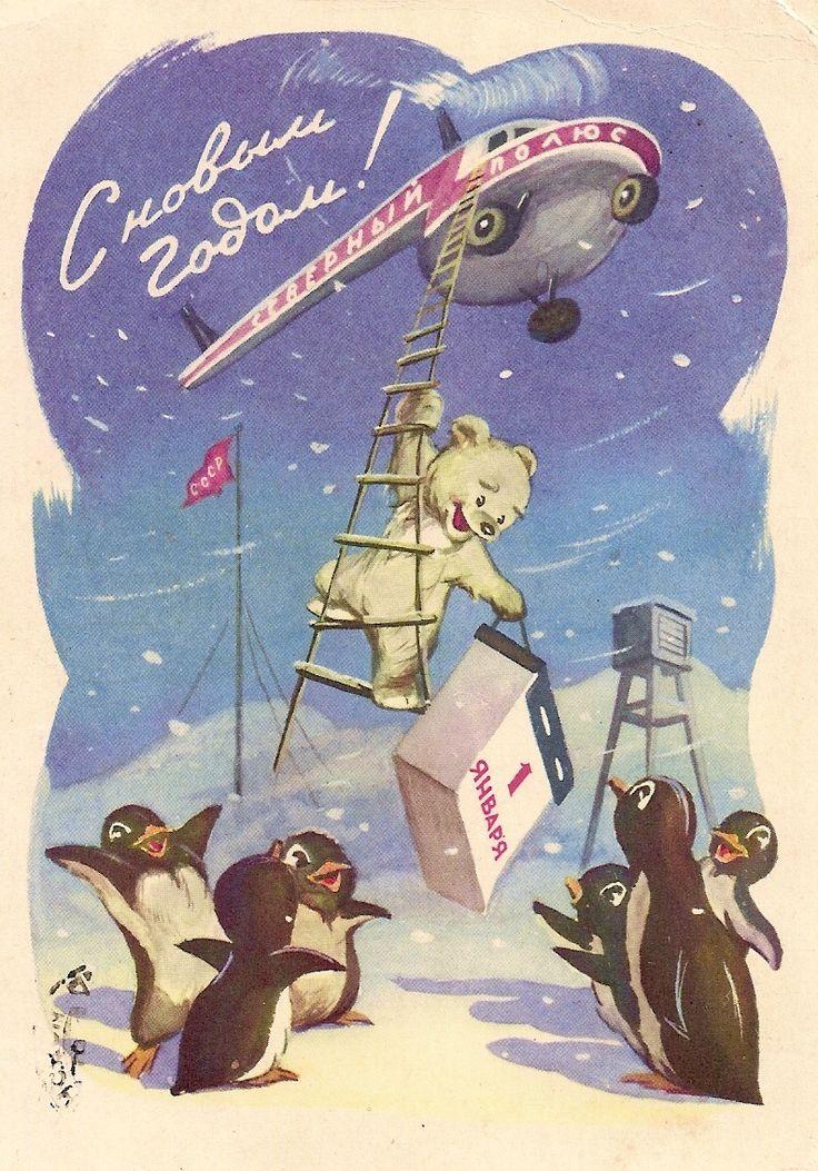 """Happy New Year!"" – Russian vintage postcard, 1959, artist V. Znamensky. #illustrations"
