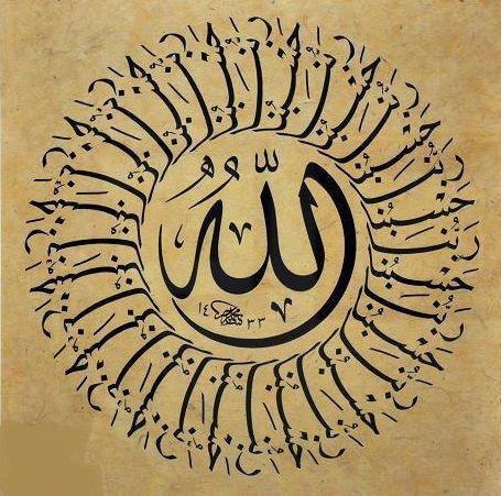 HASBÜNALLAH * RABBÜNALLAH (Allah bize yeter * Allah rabbimizdir) hattat: muhtâr…