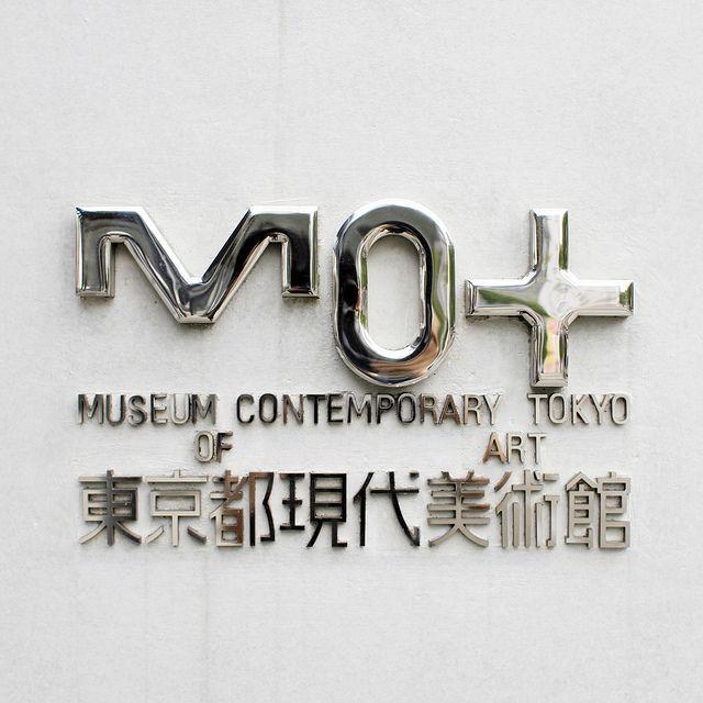 東京都現代美術館 - MUSEUM OF CONTEMPORARY ART TOKYO by Maniackers Design, via Flickr