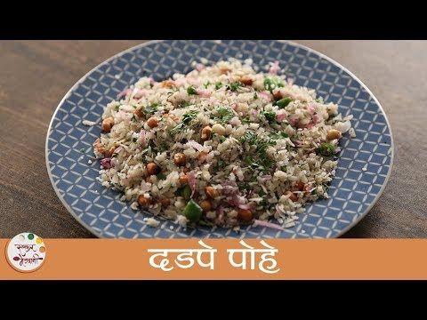Dadpe Pohe   Maharashtrian Poha Recipe   Quick and Easy Breakfast   Recipe by Archana in Marathi - YouTube