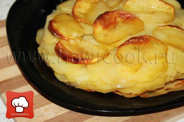 Картофель «Анна» от Джулии Чайлд (основы французской классической кухни) | #HowICook #Рецепт