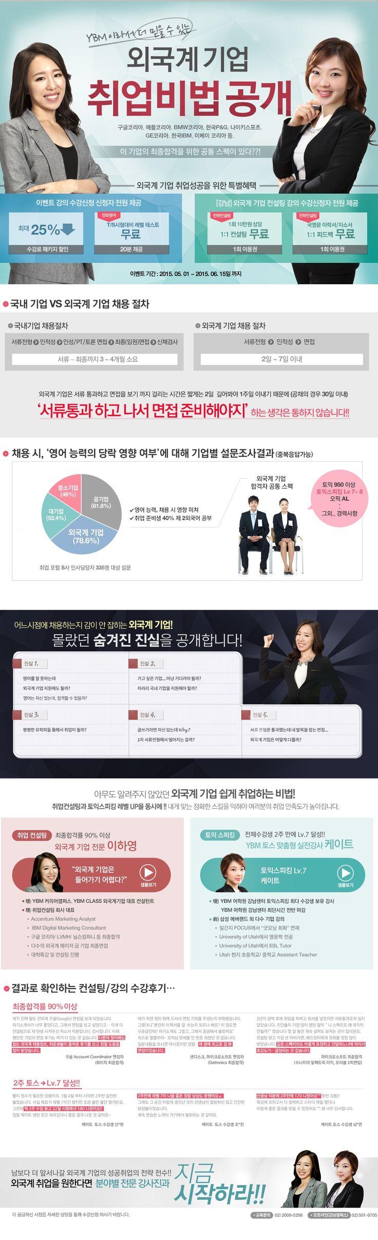 [YBMClass] 취업비법공개 (옥)