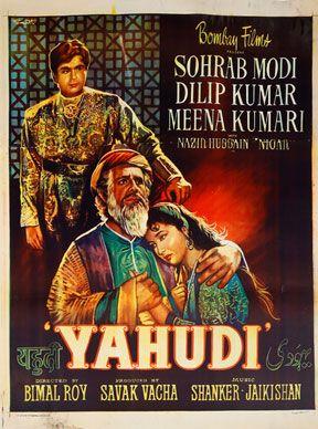 #Yahudi #1958 #DilipKumar #MeenaKumari #MoviePoster #NoReserveAuction(Oct15-16,2014)