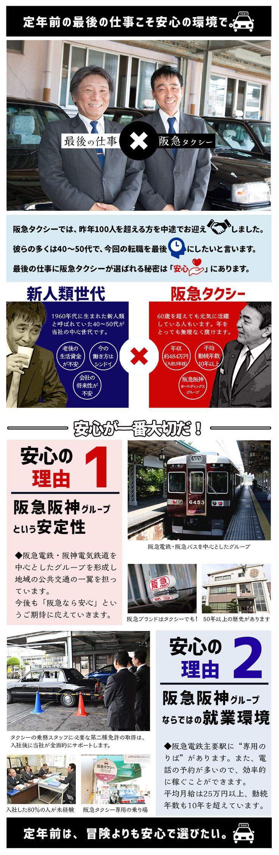 阪急タクシー株式会社(阪急阪神ホールディングスグループ)/ドライバー(乗務スタッフ) ◎平均勤続年数10年以上/40~60代活躍中/運転業務未経験でもOKの求人PR - 転職ならDODA(デューダ)