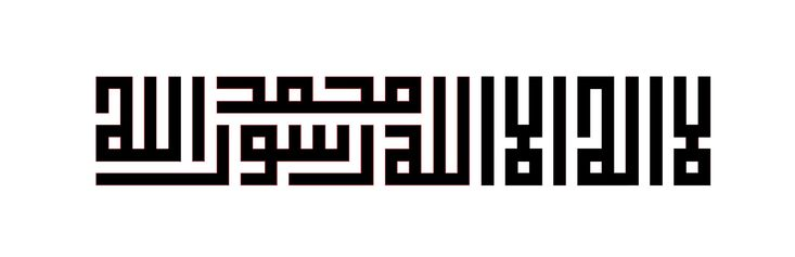 Shahadah+(Square+Kufic)