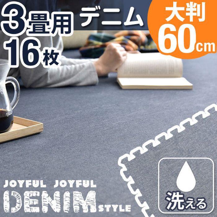 デニムジョイントマット16枚3畳大判60cm