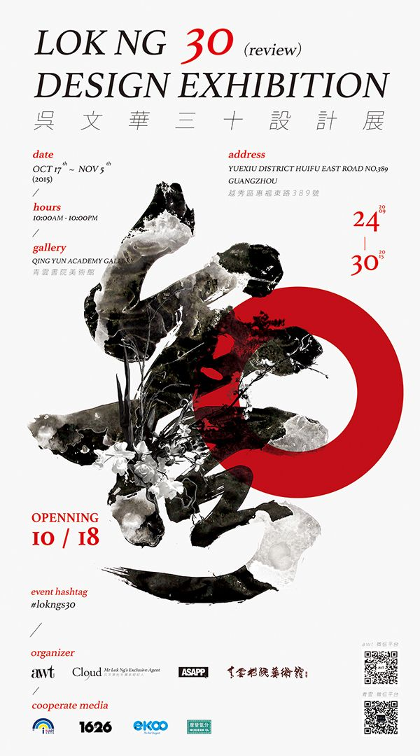 LOK NG 30 DESIGN EXHIBITION on Behance