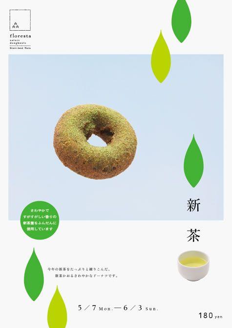 新茶 | floresta
