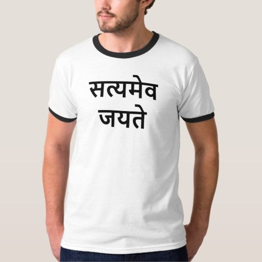 सत्यमेव जयते, Truth Alone Triumphs in Hindi T-Shirt Show to the world with this product with a Hindi word that सत्यमेव जयते (Truth Alone Triumphs)