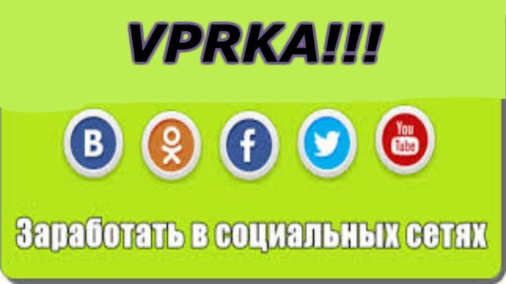 Заработок без вложений в соц.сетях на VPRKA!!!