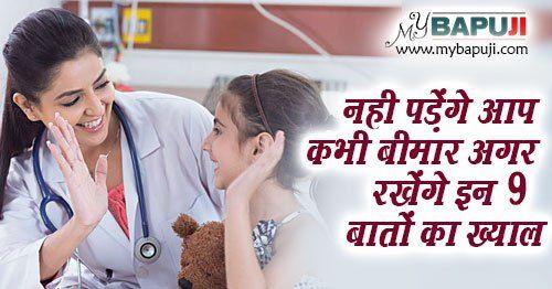नही पड़ेंगे आप कभी बीमार अगर रखेंगे इन 9 बातों का ख्याल   Healthy life Tips in Hindi++herbs ,home remedies for cough ,home remedies for cold ,gharelu nuskhe ,ayurved upchar ,  dadi maa ke gharelu nuskhe ,desi nuskhe in hindi ,देसी नुस्खे ,आयुर्वेदिक नुस्खे