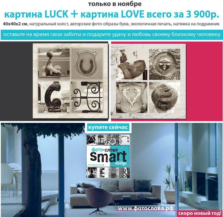 Необычная картина LUCK + картина LOVE из авторских образов букв всего за 3 900р. в ноябре 2014г.  http://smartarte.ru/products/15437324