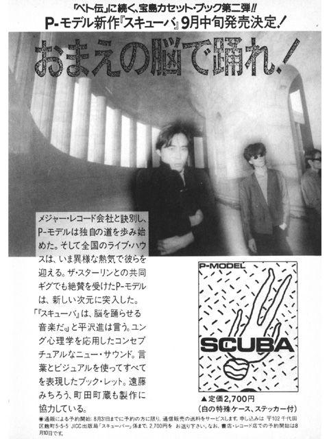 宝島 AUGUST 1984: lazy calm - magazine