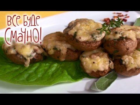 Фаршированные шампиньоны с сыром. Сырные блюда от Сергея Калинина - YouTube