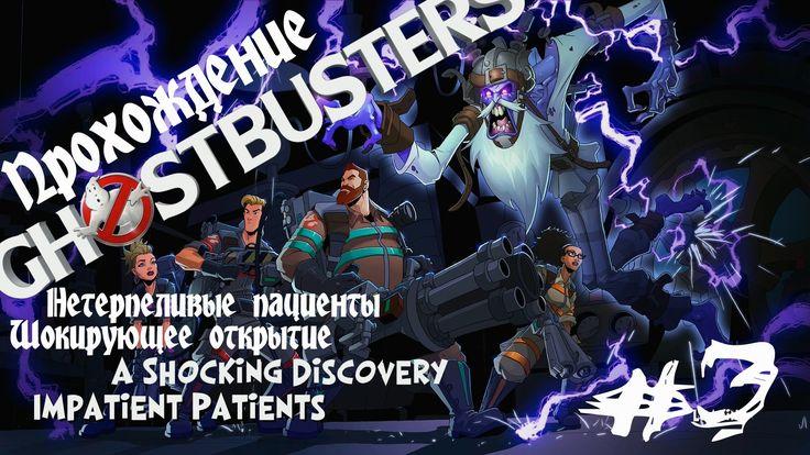 Ghostbusters The New Game 2016 Walkthrough №3 / Охотники за привидениями...