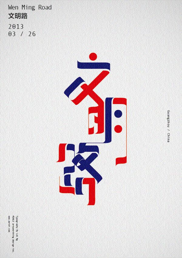 chinese experimental typography