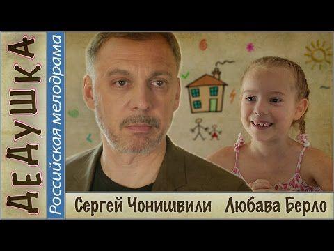 Дедушка (2016). Мелодрама, новинка. - YouTube