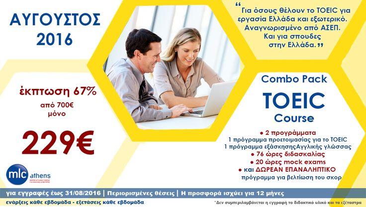 """""""Ο Αύγουστος δική σας υπόθεση - τα Αγγλικά σας δική μας""""  Μόνο Αγγλικά - Μόνο Ενήλικες  📺www.mlcathens.gr 📞2103643039 TOEIC Course 📝 Σχεδιάσαμε τα προγράμματα Αγγλικής γλώσσας που έχετε πραγματικά ανάγκη - ελάτε να τα ανακαλύψετε Οι εγγραφές άρχισαν - Προσφορές Αύγουστος 2016"""