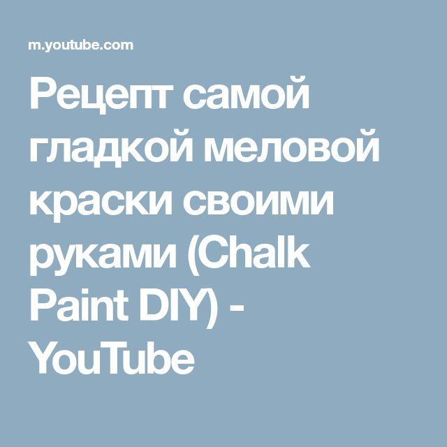 Рецепт самой гладкой меловой краски своими руками (Chalk Paint DIY) - YouTube