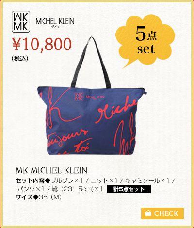 mkミッシェルクラン福袋が、年明け早々の元日0時より イトキンオンラインで発売されます。