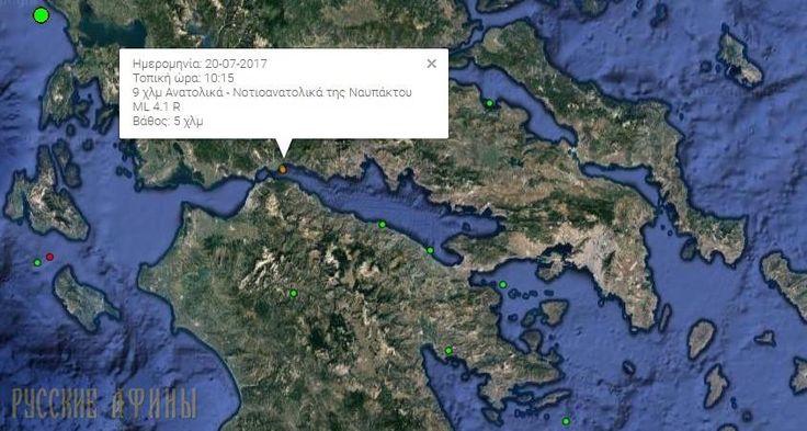 Землетрясение мощностью в 4,1 балла произошло неподалеку от Нафпактоса http://feedproxy.google.com/~r/russianathens/~3/zXcsnBF938g/22156-zemletryasenie-moshchnostyu-v-4-1-balla-proizoshlo-nepodaleku-ot-nafpaktosa.html  20/07/2017 в 10:15, на расстоянии около 9 километров к юго-восток от города Нафпактос произошло землетрясение магнитудой в 4,1 R. Источник подземного точка находился на глубине 5 км.