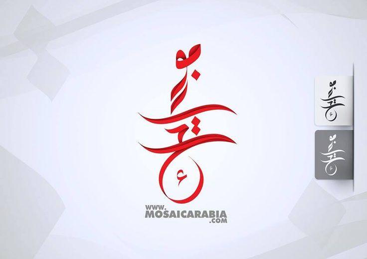 الخط العربي _ موزاييك
