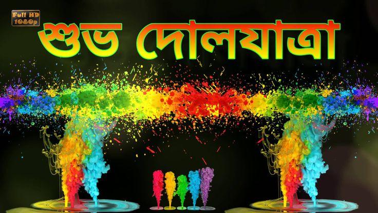 Happy Holi Wishes in Bengali, Basanta Utsav Greetings, Basanta Utsav Wha...