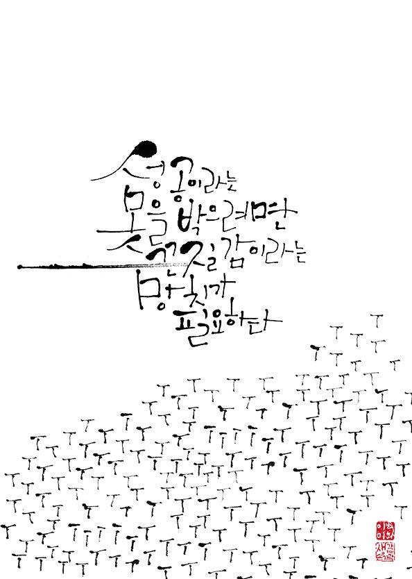 calligraphy_성공이라는 못을 박으려면 끈질감이라는 망치가 필요하다