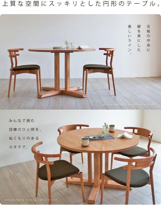ブラックチェリー 円形ダイニングテーブル[D-127]
