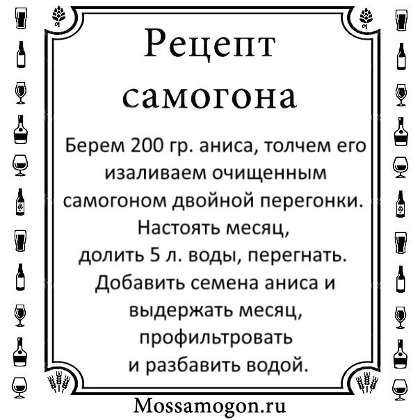 #Рецепт самогона из аниса. #самогон #самогоноварение #свойалкоголь #самогонныйаппарат